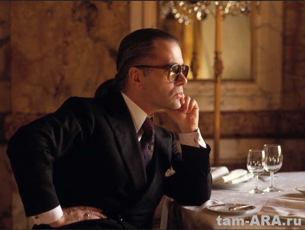 Великий кутюрье Карл Лагерфельд (Karl Lagerfeld)