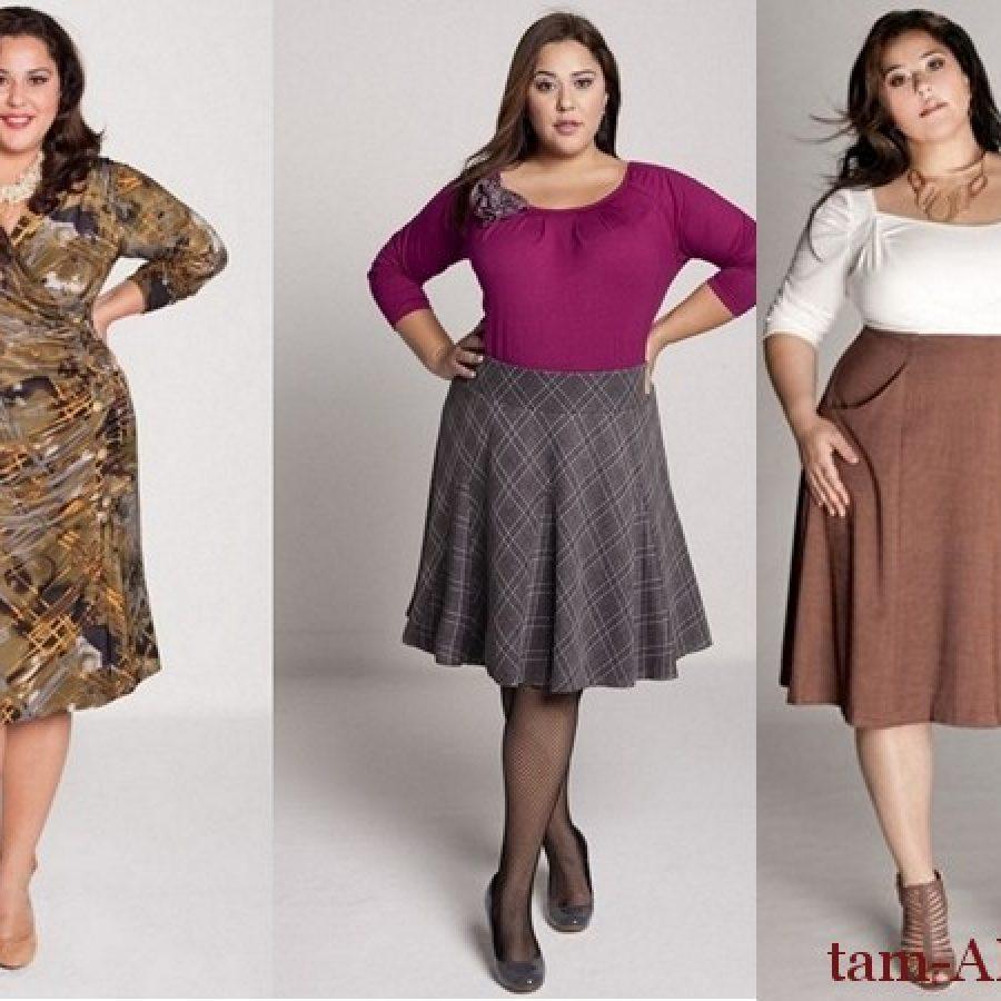 дизайнеры одежды для полных женщин