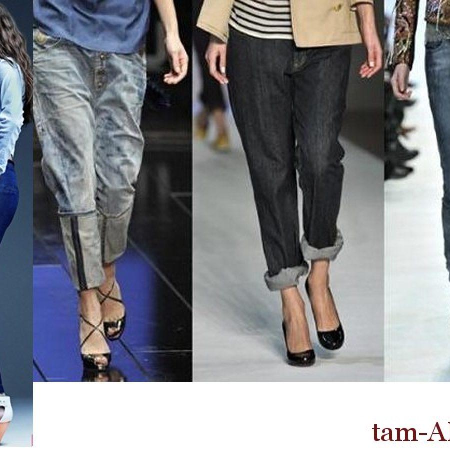 тенденции моды джинсы