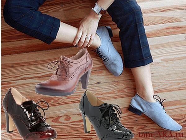 модные туфли оксфорд