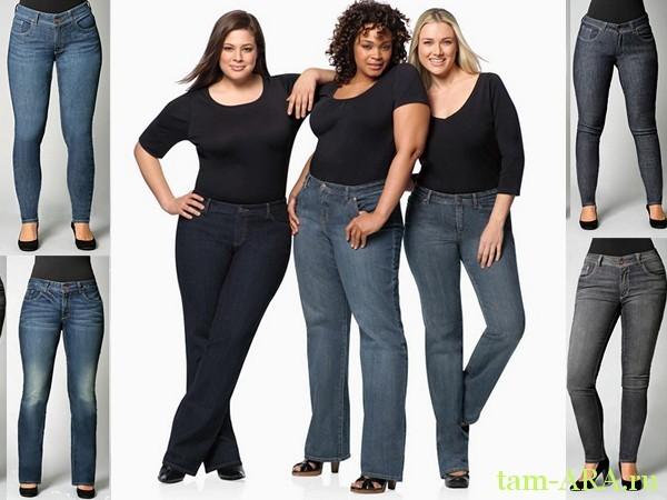 джинсы для полных