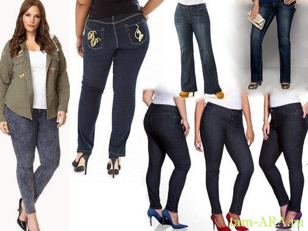 женские джинсы больших размеров