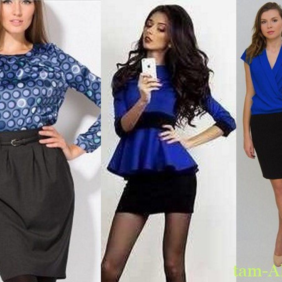 Синяя блузка: составляем модные образы