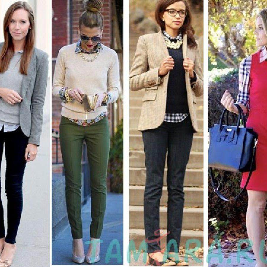Многослойная одежда – это очень стильно и комфортно, особенно в холодное время года. Но можно ли составить подходящий комплект многослойной одежды для работы в офисе? Когда мы говорим «многослойная одежда», то представляем большие объемные свитера с водолазками или сорочками мужского типа или кардиганы, под которыми есть еще пуловер и рубашка. Как составить комплект многослойной одежды для работы Самый консервативный вариант: жакет в стиле мужского пиджака, в тон ему пуловер и белая сорочка под ним. К этому идеально подойдут черные или темно-синие брюки прямого силуэта или облегающие брюки. Более свободный лук: узкие брючки зеленого цвета, с цветной сорочкой и кремовым силуэтом. К такому комплекту подойдет жакет любого нейтрального цвета. Клетчатую рубашку можно надеть под темный, черный пуловер, но для придания свежести жакет должен быть теплых светлых оттенков: топленого молока или беж. Клетчатая рубашка может быть в комплекте с однотонным сарафаном, если дрескод позволяет, даже ярко-красного цвета. Если же алый цвет под запретом, то светло-серый сарафан с белой блузой – идеальное решения для работы в офисе. Людям творческой профессии можно позволить себе такой лимонно-желтый джемпер с блузкой в горох. Кому такой цвет не подходит можно попробовать облегающий свитер из верблюжьей шерсти натурального цвета или светло-серый в полоску, добавив к нему объемный шарф подходящей расцветки и белый жакет. И все это можно комплектовать с черными брюками или юбкой карандаш. Белая блуза отлично выглядит с почти любыми моделями пуловеров и их легко сочетать с жакетами строгого облегающего покроя. В холодную погоду можно добавить мягкий шерстяной шарф, а если на улице или в помещении тепло, то засучить рукава, это стильно. Еще три варианта комплектации белой блузки: с платьем-сарафаном из твида, жилетом крупной вязки из меланжевой пряжи и трикотажным широким шарфом, подвязанным ремнем в тон сумки. Продумайте, как ваш многослойный комплект одежды для работы в офисе будет сочетать
